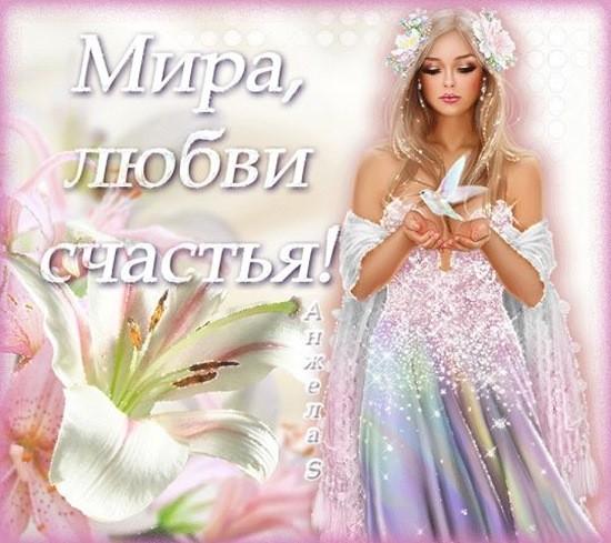 мира любви счастья