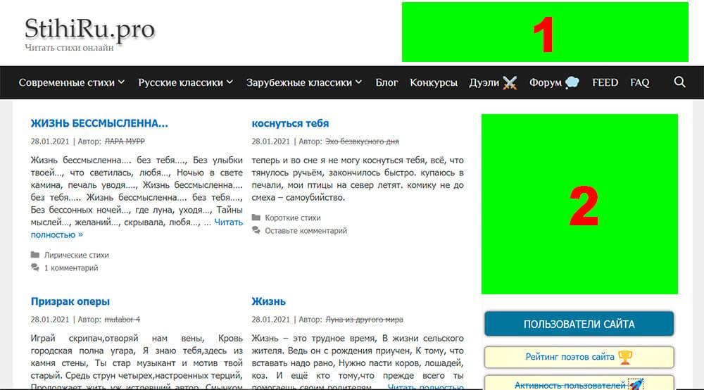 реклама на stihiru.pro